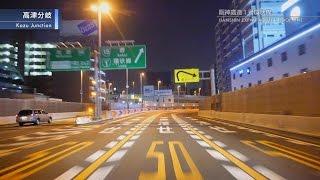 [車載動画] 夜の阪神高速(尼崎料金所~1号環状線~16号大阪港線~鳴尾浜出口)