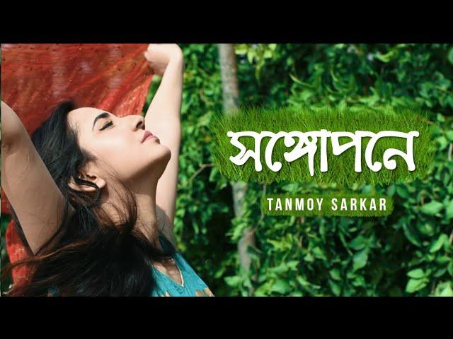 Songopone | সঙ্গোপনে | Tanmoy Sarkar | Folk Studio | Bangla New Song 2020 | Official Music Video