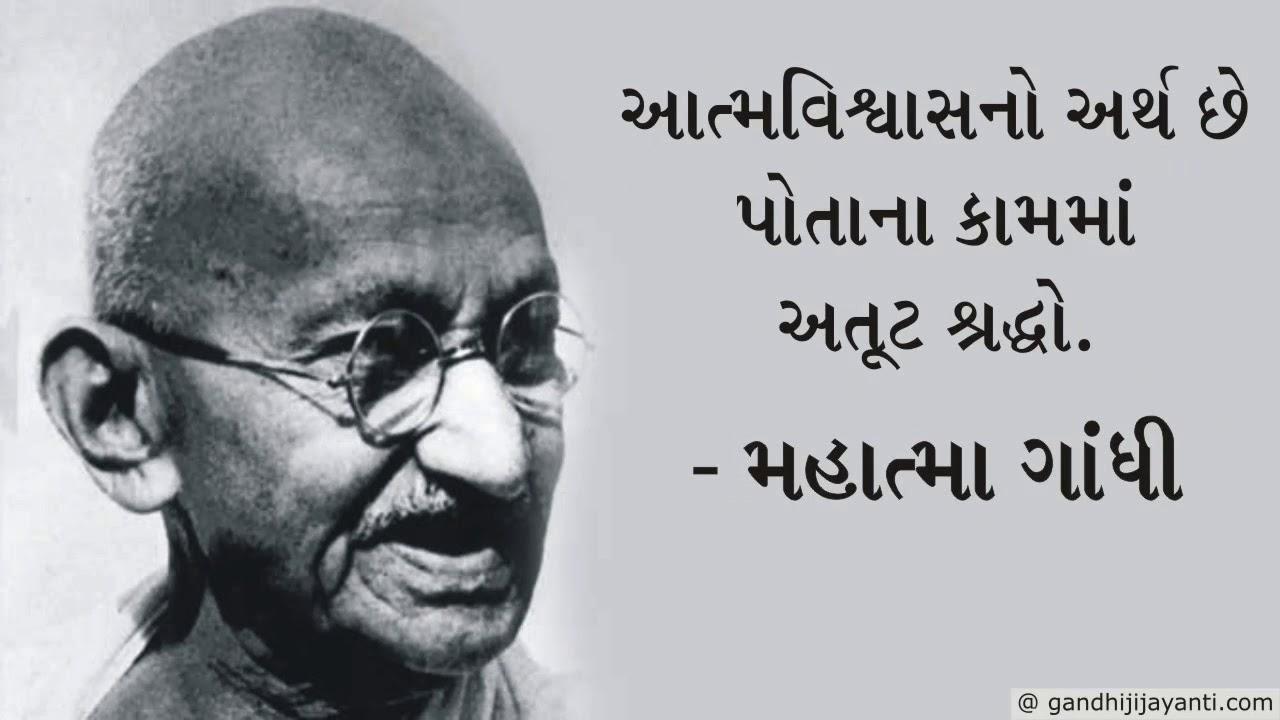 Gandhi Gujarati Quotes Gandhi Gujarati Suvichar Youtube