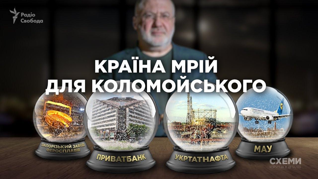 «Країна мрій» для Коломойського: що потрібно олігарху від України?