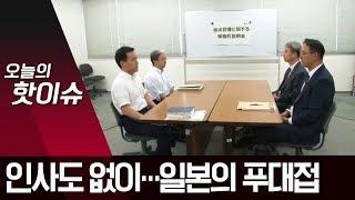도쿄서 열린 한일 실무협의…인사·이름표 없이 '푸대접' | 뉴스A