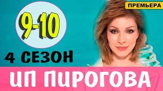 ИП Пирогова 4 сезон 9, 10 СЕРИЯ. Дата выхода и анонс