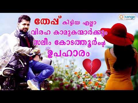 ഞാൻ എപ്പോഴും തനിച്ചാണ് , എന്റെ സ്വപ്നങ്ങളിലും ജീവിതത്തിലും | Saleem Kodathoor Super Hit Songs 2017: Please Subscribe This Channel For More Videos   https://goo.gl/HfZ6b1