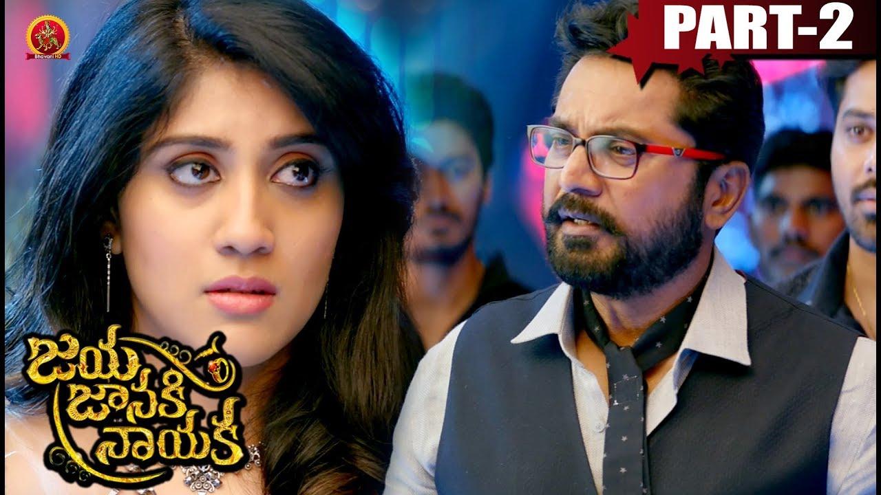 Jaya Janaki Nayaka Full Movie Part 2 - Bellamkonda Sai Srinivas, Rakul Preet Singh - Boyapati Srinu #1