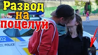 Kissing prank: ФОКУСНИК РАЗВОДИТ КОПА НА ПОЦЕЛУИ КАК ЦЕЛОВАТЬСЯ РЕАКЦИЯ НА ПОЦЕЛУЙ ПРАНК ПОЛИЦИЯ