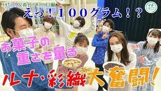 【イチモニ!反省会】ルナ・小俣彩織 大奮闘!目指せ100グラム!好きなお菓子を器に移していこうゲーム 一番100グラムに近い人が勝利