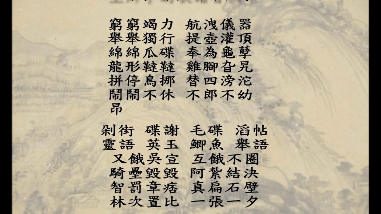 陳柯宇 - 生僻字 副歌繁體諧音 快速學會 - YouTube