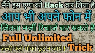 FULL LIVE UNLIMITED FREE RECHARGE TRICK 2017 [PROOF ATTACHED]