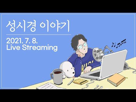 [성시경 이야기] 7월 8일  l  Sung Si Kyung Radio