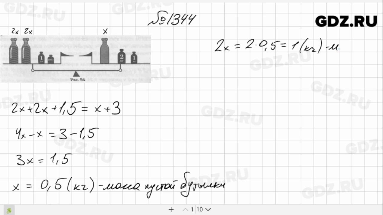 Гдз по математике за 6 класс виленкин номер 1344