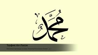 Тауфик Ал-Лакзи: Пятничная проповедь на тему «Кончина Посланника Аллаха  ﷺ »