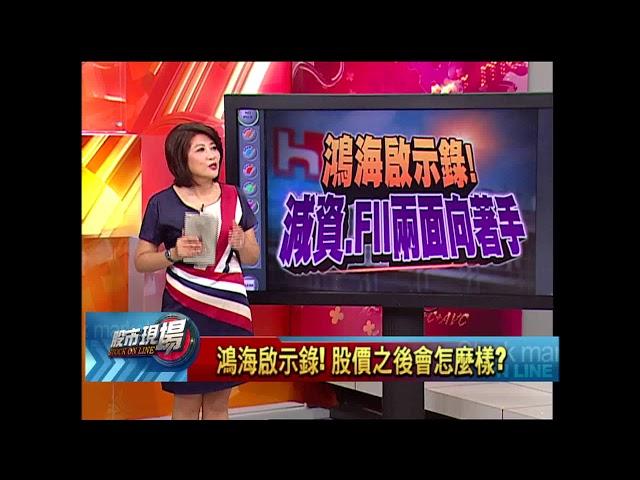 股市現場*鄭明娟【鴻海啟示錄】20180528-6(連乾文)