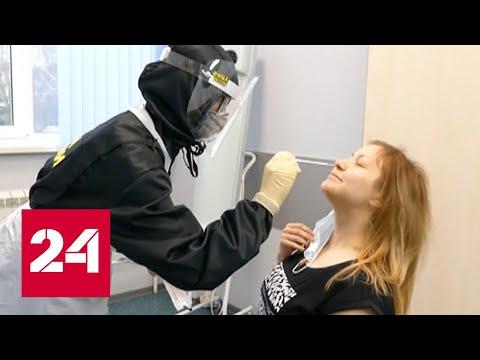 Москвичи смогут бесплатно сдать тест на коронавирус с 16 июля - Россия 24