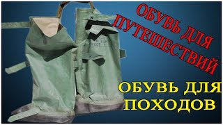 видео Обувь для охоты: зимней, ходовой, ботинки для охотников на осень, весну и лето