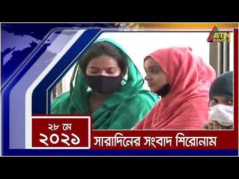 সারাদিনের সংবাদ শিরোনাম । 28.05.2021   NEWS HEADLINES   ATN Bangla News