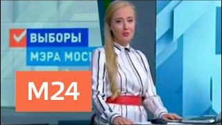 Смотреть видео МГИК оценил явку на выборах мэра Москвы – Москва 24 онлайн