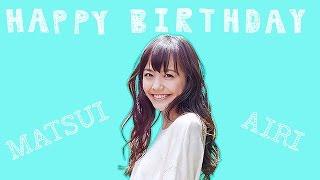 Happy Birthday Matsui Airi [ 松井 愛莉 ] 1996年12月26日 Don't forge...