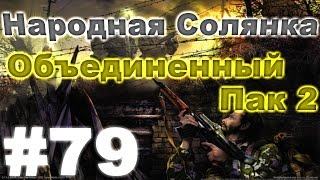 Сталкер Народная Солянка - Объединенный пак 2 #79. Меткий стрелок и Моссберг Крюка