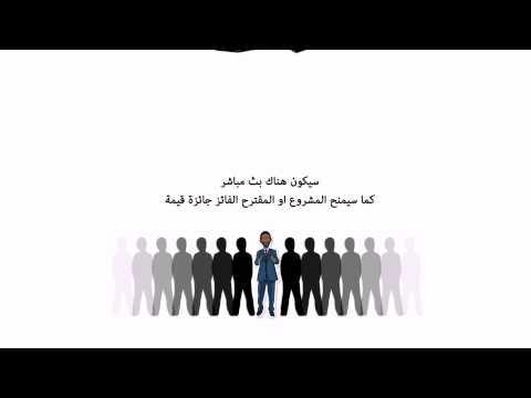 SOCIAL GOOD SUMMIT 2014 #SGS Khartoum #القمة_العالمية_للتواصل