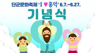 단군문화축제 I ♥홍익 기념식