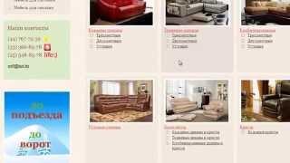 Мягкая мебель Пинскдрев! Интернет магазин!(, 2012-11-16T11:47:41.000Z)