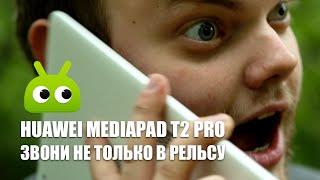 Многабукав! Обзор Huawei MediaPad T2 10.0 Pro