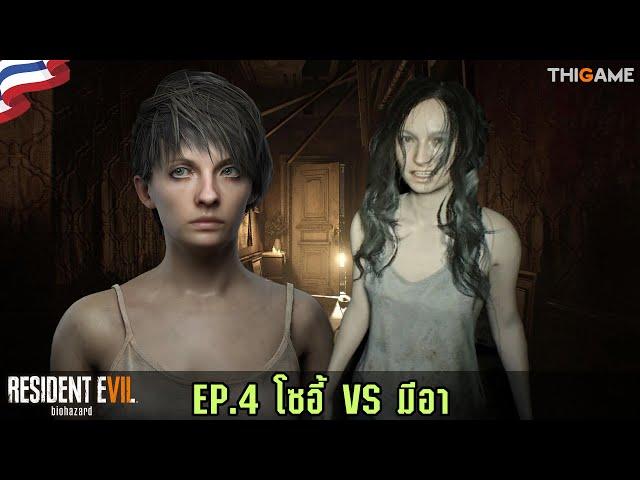 Resident Evil 7 Biohazard - EP.4 โซอี้ VS มีอา (ซับไทย)