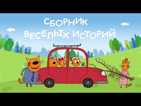 Три Кота | Веселые истории сборник серий | Мультфильмы для детей 🐱😍😀