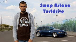 BMW Z3 evotech Тест-драйв.  Swap Astana Testdrive