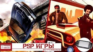 ВО ЧТО ПОИГРАТЬ НА PSP #18/Лучшие и Редкие Игры