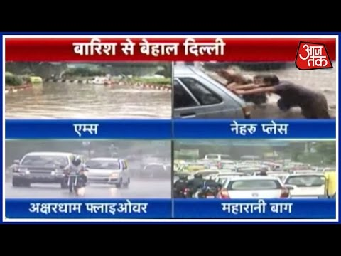 Water Getting Clogged On Streets In Delhi Due To Heavy Rains