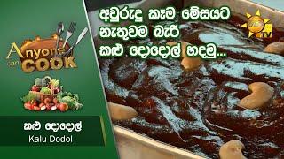 අවුරුදු කෑම මේසයට නැතුවම බැරි කළු දොදොල් හදමු... - Kalu Dodol | Anyone Can Cook Thumbnail