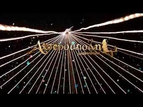 Asteroupoli Ioanninon 2015-16 Official Video TV Spot