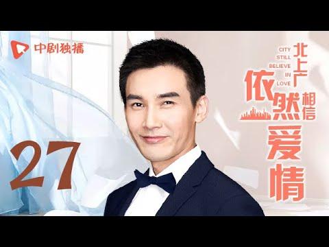 北上广依然相信爱情 27 (朱亚文、陈妍希 领衔主演)