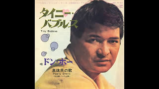 Don Ho & The Aliis - Pearly Shells  (Japanese ver.)  1967