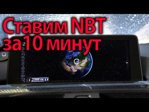 Установка NBT за 10 минут! Лайфкахи и советы Bmw 3 серии F30