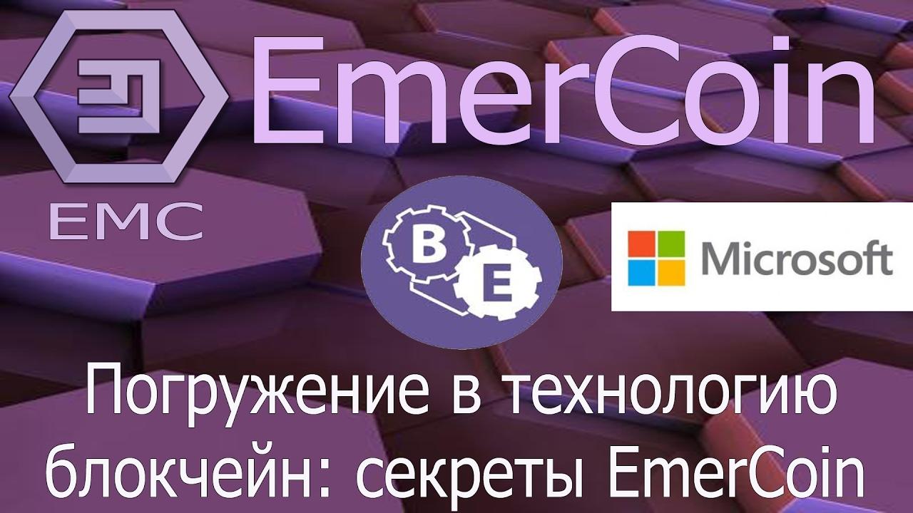 Криптовалюта emercoin торговля на гэпах на форекс