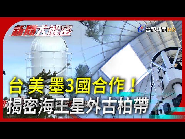 台 美 墨3國合作!揭密海王星外古柏帶【新聞大解密】