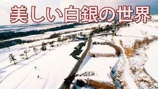 美しい白銀の世界 雪のくじゅう高原 ドローン撮影 2018年1月 thumbnail