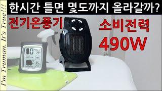 가성비 전기온풍기 리뷰 추천 성능측정 비교 / 전기히터…