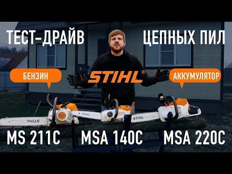 Аккумуляторная пила STIHL MSA 220