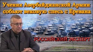 Учения Азербайджанской Армии собьют вековую спесь с Еревана – РОССИЙСКИЙ ЭКСПЕРТ