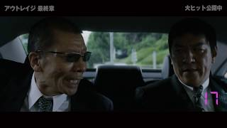 映画『アウトレイジ 最終章』特別映像(怒号39連発)【HD】2017年10月7日公開