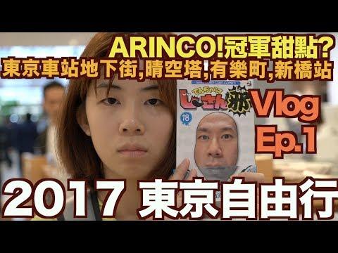《2017日本東京自由行Ep1 Tokyo Travel Vlog》晴空塔商店吃飯,東京一番街退稅,arinco好吃蛋糕捲,有樂町無印良品,新橋一蘭拉麵我是老爸 Im Daddy