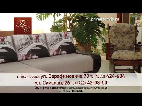Мебельный центр Прима-Сервис