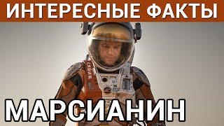 Интересные факты о фильме Марсианин