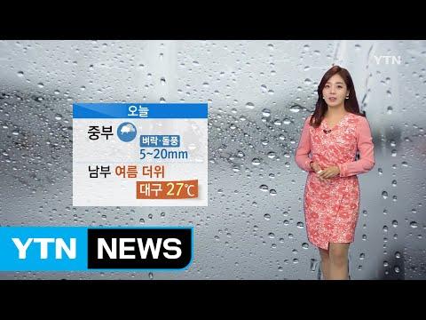 [날씨] 오늘 중부 비, 남부 여름 더위...밤부터 황사 / YTN