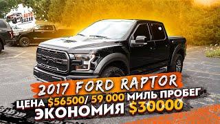 2017 Ford F-150 Raptor: как сэкономить $30000 на покупке бу авто из США