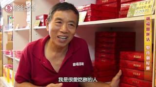 錦福囍餅有限公司 | 錦福餅店的產品目錄