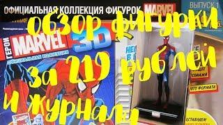 Купил коллекционную фигурку Герои MARVEL 3D